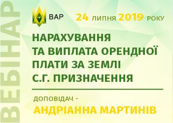 Вебінар_24_07_19