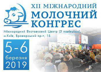 Молочний конгрес 2019